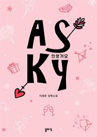 A.S.K.Y.(안생겨요)