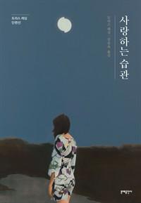 사랑하는 습관 - 도리스 레싱 단편선