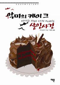 악마의 케이크 살인사건