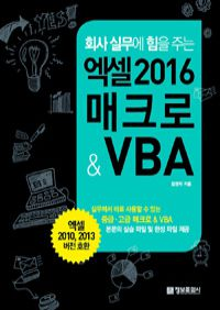 회사 실무에 힘을 주는 엑셀 2016 매크로&VBA