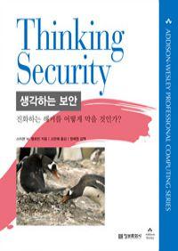 생각하는 보안 - 진화하는 해커를 어떻게 막을 것인가?