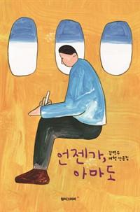 언젠가, 아마도 - 김연수 여행 산문집