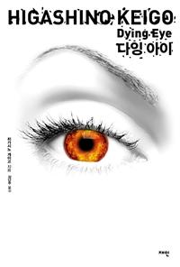 다잉 아이 - Dying Eye
