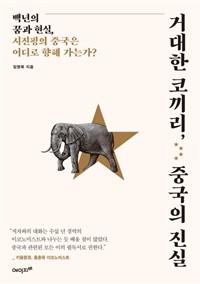 거대한 코끼리, 중국의 진실 - 백년의 꿈과 현실, 시진핑의 중국은 어디로 향해 가는가?
