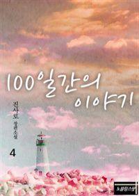 100일간의 이야기 4 (완결)