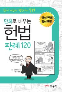 만화로 배우는 헌법 판례 120 - 핵심 판례 엄선 반영