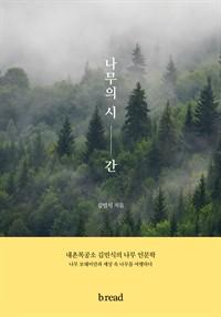 나무의 시간 - 내촌목공소 김민식의 나무 인문학