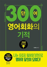 300단어 영어회화의 기적 - 말문 늘리기편