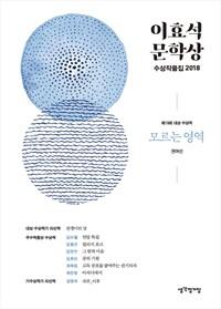 이효석문학상 수상작품집 2018 - 모르는 영역
