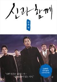 신과 함께 : 인과 연 오리지널 각본