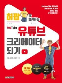 허팝과 함께하는 유튜브 크리에이터 되기 - YouTube 채널 운영부터 동영상 촬영 및 편집, 라이브 방송, 수익 창출까지!