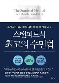 스탠퍼드식 최고의 수면법 - 적게 자도 피곤하지 않은 90분 숙면의 기적