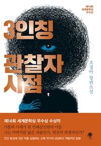 3인칭 관찰자 시점 - 제14회 세계문학상 우수상 수상작