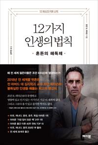 12가지 인생의 법칙 - 혼돈의 해독제