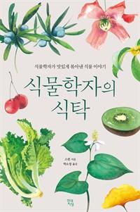 식물학자의 식탁 - 식물학자가 맛있게 볶아낸 식물 이야기