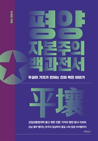 평양 자본주의 백과전서 - 주성하 기자가 전하는 진짜 북한 이야기