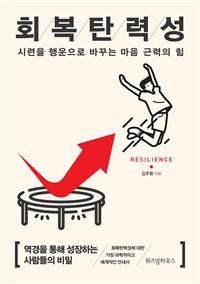 회복탄력성 (15만부 기념 리커버) - 시련을 행운으로 바꾸는 마음 근력의 힘