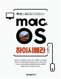 맥 쓰는 사람들과 함께하는 macOS 하이 시에라 - 맥 프로부터 맥북까지 모든 Mac 사용자를 위한 활용 가이드 북