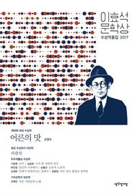 어른의 맛 - 2017년 18회 이효석문학상 수상작품집