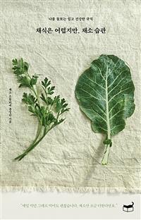 채식은 어렵지만, 채소 습관 - 나를 돌보는 쉽고 건강한 규칙