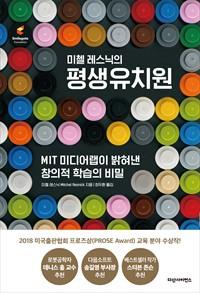 미첼 레스닉의 평생유치원 - MIT 미디어랩이 밝혀낸 창의적 학습의 비밀