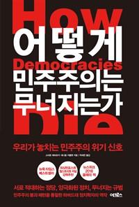 어떻게 민주주의는 무너지는가 - 우리가 놓치는 민주주의 위기 신호