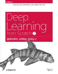 밑바닥부터 시작하는 딥러닝 2 - 파이썬으로 직접 구현하며 배우는 순환 신경망과 자연어 처리