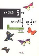 나비의 꿈이 세계를 만든다