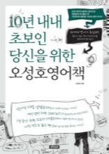 오성호 영어책 (10년 내내 초보인 당신을 위한)