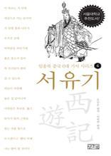 일송북 중국 6대 기서 시리즈 6 -서유기
