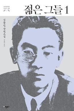 젊은 그들 1 : 김동인 장편소설