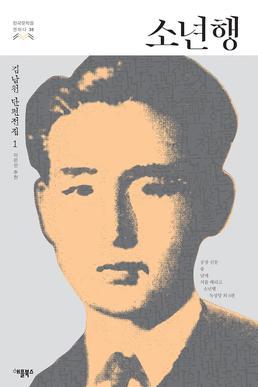 소년행 : 김남천 단편전집(1)