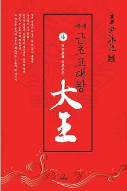 대왕 4권 : 일본무존