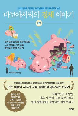 바보아저씨의 경제이야기 2권