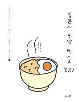일본식 집밥 레시피 100