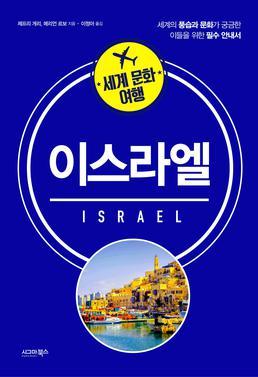 세계 문화 여행 - 이스라엘 : 세계의 풍습과 문화가 궁금한 이들을 위한 필수 안내서
