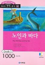 노인과 바다 (행복한 명작 읽기 42)