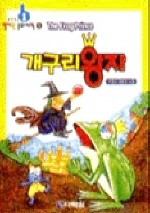 개구리왕자(영어랑 동화여행 1단계 5)