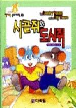 시골쥐와 도시쥐(영어랑 동화여행 2단계 3)