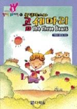 골딜락스와 곰세마리(영어랑 동화여행 3단계 1)