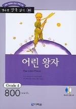 어린왕자 (행복한 명작 읽기 33)