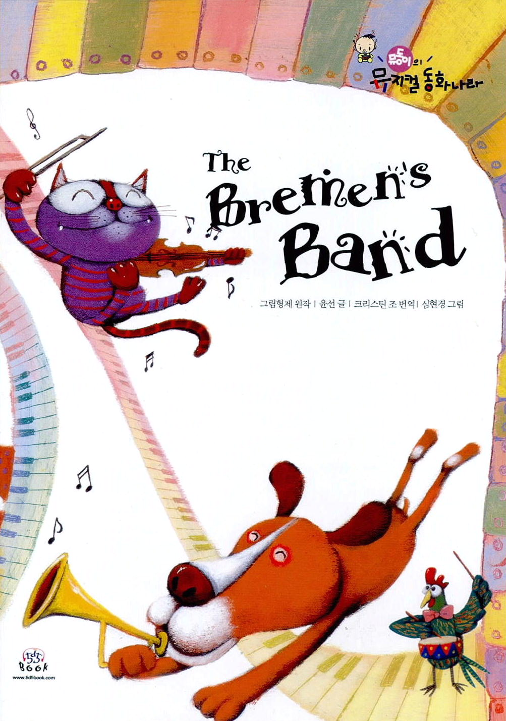 The Bremen's Band