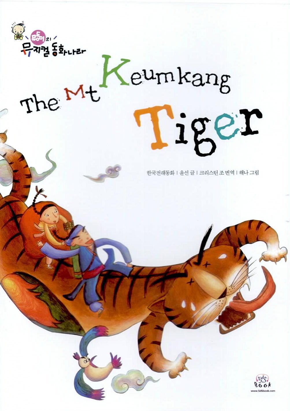 The Mt Keumkang Tiger