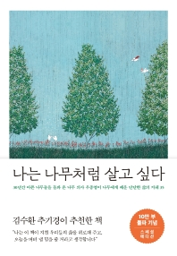 나는 나무처럼 살고 싶다(10만 부 기념 스페셜 에디션)