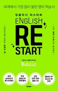 잉글리시 리스타트 Basic: 영어의 기초를 한 달 만에(멀티ebook)