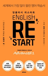 잉글리시 리스타트 Advanced. 1: 헷갈렸던 문법을 쉽고, 탄탄하게