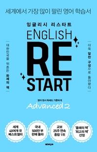 잉글리시 리스타트 Advanced. 2: 영어 원서 독해도 가뿐하게