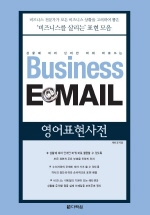 BUSINESS EMAIL 영어표현사전(상황에 따라 단어만 바꿔 바로쓰는)