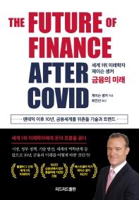 금융의 미래