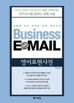 Business E-mail 영어 표현사전
